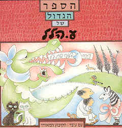 הספר הגדול של ע. הלל - ע הלל
