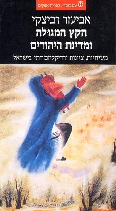 הקץ המגולה ומדינת היהודים - אביעזר רביצקי