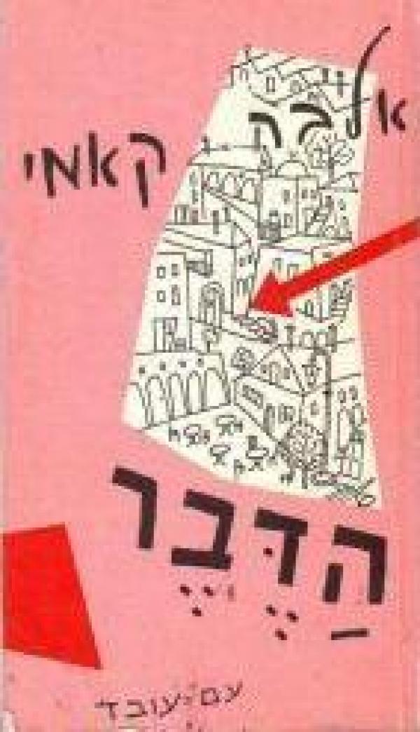 הַדֶּבֶר [עברית: יונתן רטוש] - אלבר קאמי