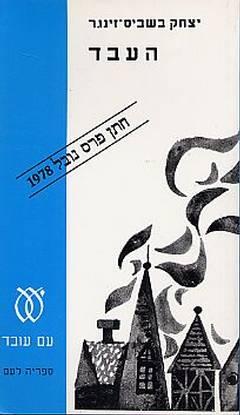 העבד - מהדורה קודמת - יצחק בשביס-זינגר