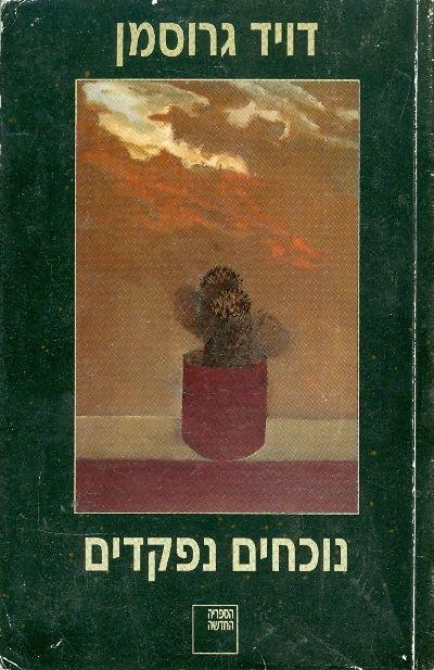 נוכחים נפקדים - הספריה החדשה למנויים, 1992 [4] - דויד גרוסמן