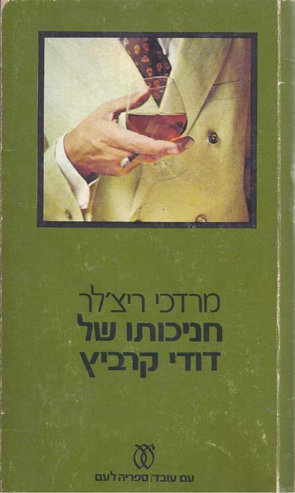 חניכותו של דודי קרביץ - מרדכי ריצ'לר