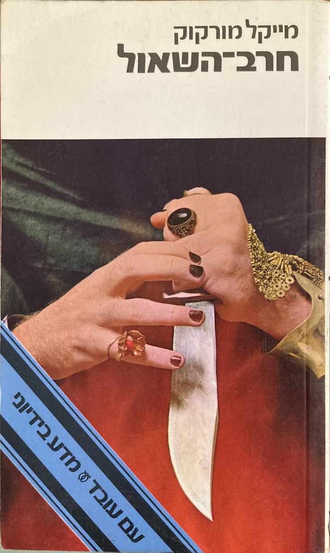 חרב השאול - מייקל מורקוק