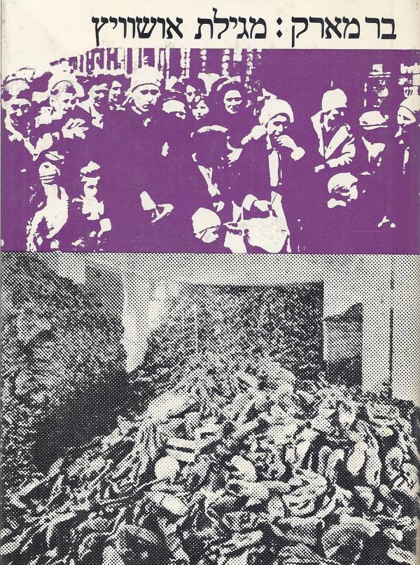 מגילת אושוויץ - מארק בר