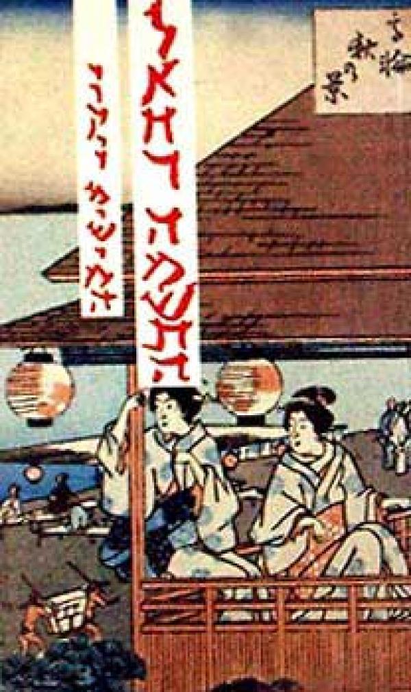 לאחר המשתה - יוקיו מישימה