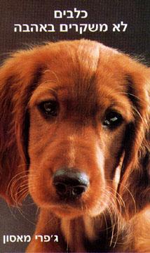 כלבים לא משקרים באהבה - ג'פרי מאסון