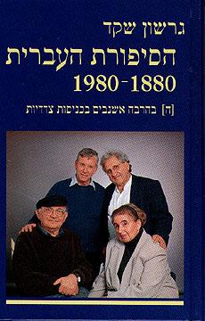 הסיפורת העברית - כרך ה: בהרבה אשנבים בכניסות צדדיות. - גרשון שקד
