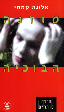 סוזנה הבוכיה - כותרים - אלונה קמחי