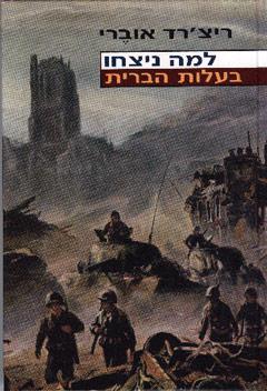 למה ניצחו בעלות הברית - [כריכה קשה] - ריצ'רד אוברי