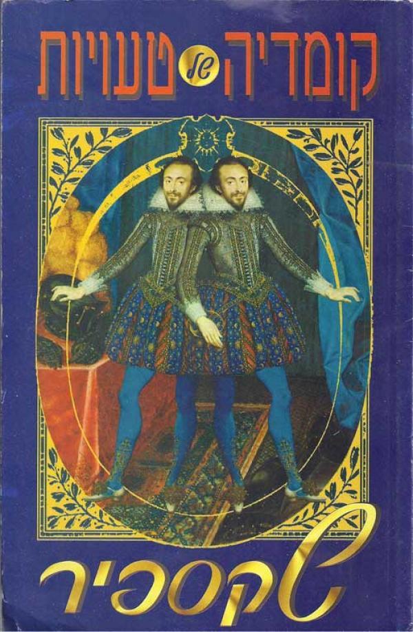 קומדיה של טעויות - וויליאם שייקספיר
