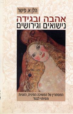 אהבה ובגידה, נישואים וגירושים - המסתורין של המשיכה המינית, הזוגיות והפיתוי לבגוד - הלן פישר