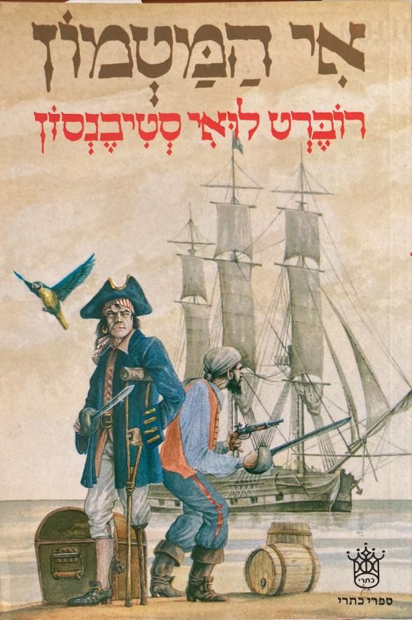 אי המטמון  - רוברט לואי סטיבנסון