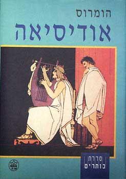 אודיסיאה - הומרוס