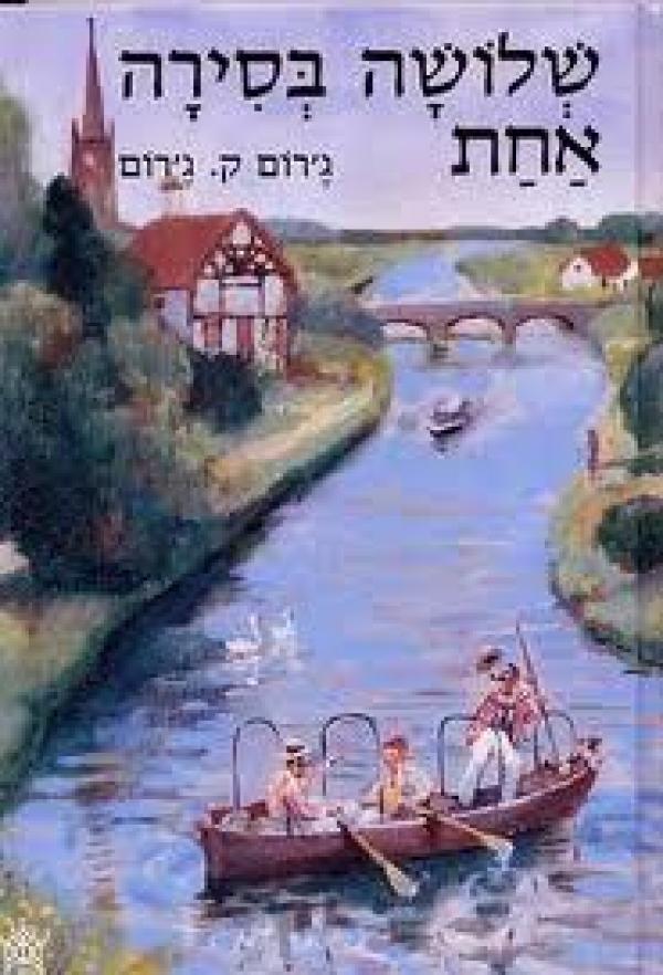 שלושה בסירה אחת - ג'רום ק.ג'רום