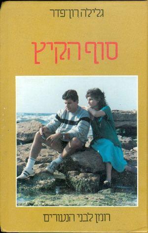 סוף הקיץ - רומן לבני הנעורים - גלילה רון פדר עמית