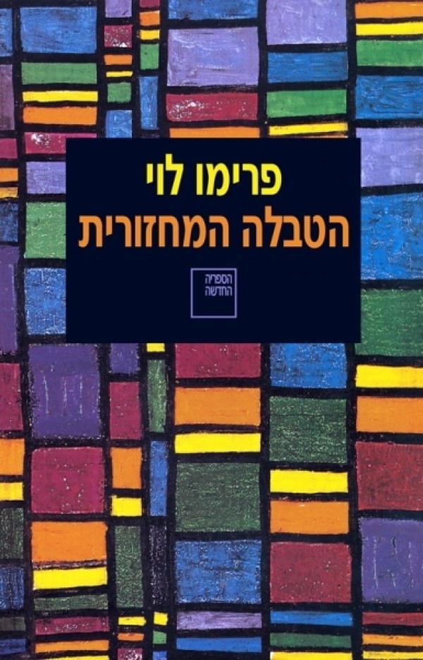הטבלה המחזורית - פרימו לוי