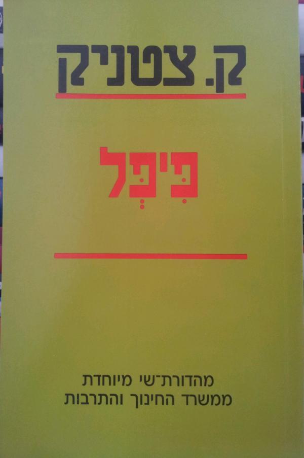 פיפל [מהדורה מחודשת] -  [הוצאת הקיבוץ המאוחד] - ק. צטניק