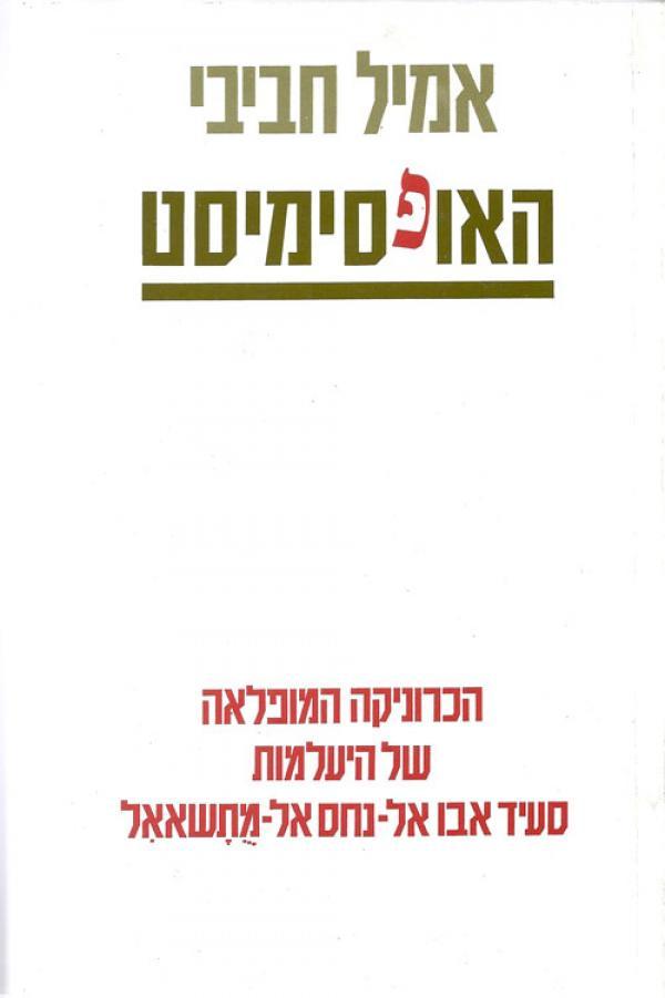 האופסימיסט - אמיל חביבי