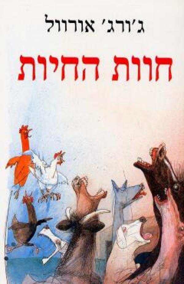חוות החיות (רכה) - ג'ורג' אורוול