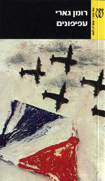 עפיפונים - רומן גארי