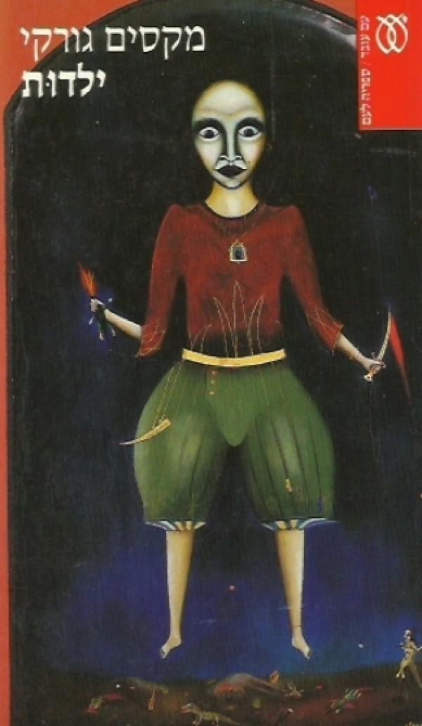 ילדות - מקסים גורקי