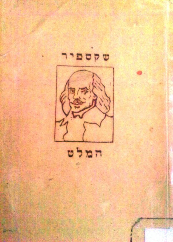 המלט - וויליאם שייקספיר
