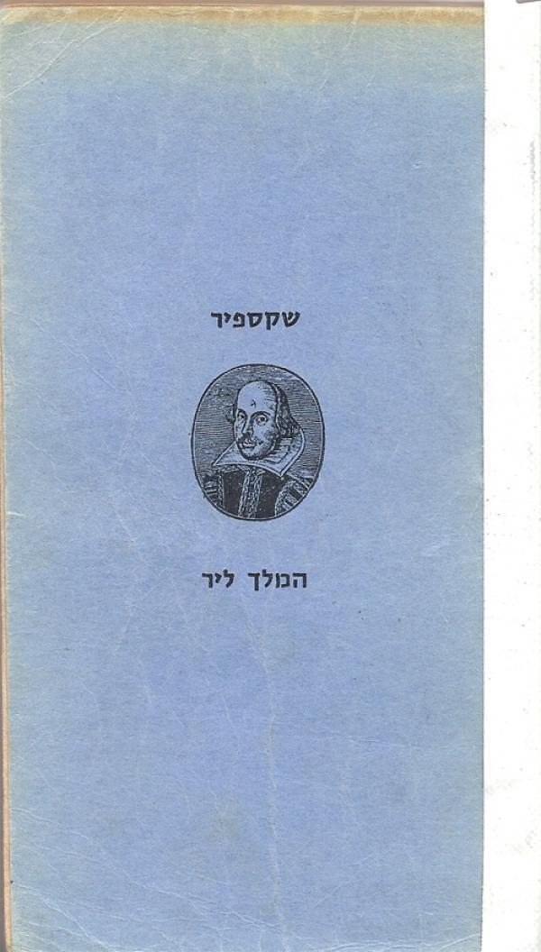 המלך ליר - תרגום: אברהם שלונסקי - וויליאם שייקספיר