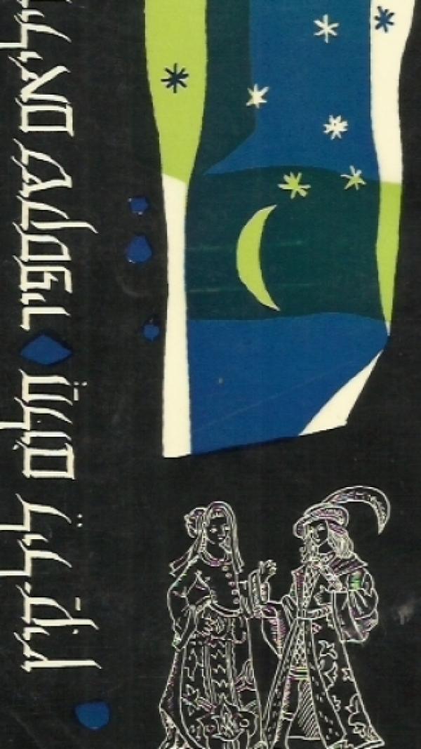 חלום ליל קיץ. תרגום: ט. כרמי - וויליאם שייקספיר