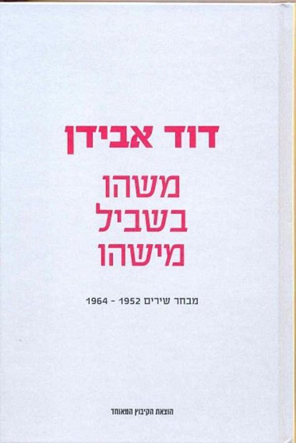 משהו בשביל מישהו - מבחר שירים 1964-1952 - דוד אבידן