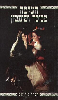 העלמה מכיכר וושינגטון (1990) - הנרי ג'יימס