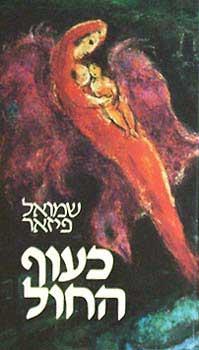 כעוף החול (שואה) - שמואל פיזאר