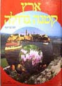 ארץ קטנה גדולה - ספי בן-יוסף