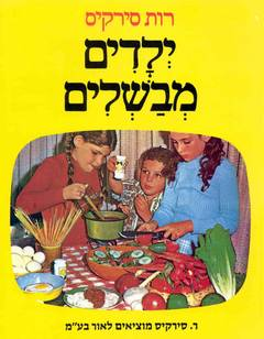 ילדים מבשלים - רות סירקיס