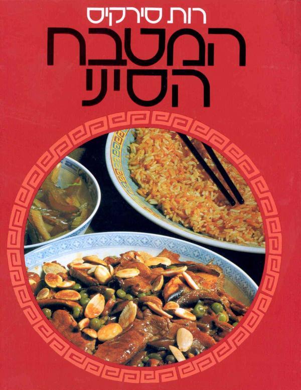 המטבח הסיני - רות סירקיס