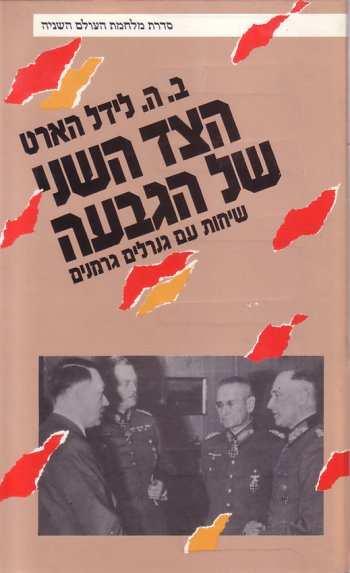 הצד השני של הגבעה - שיחות עם גנרלים גרמנים - ב.ה. לידל הארט