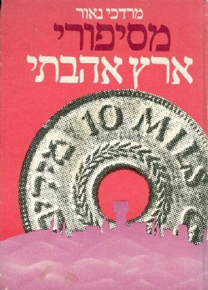 מסיפורי ארץ אהבתי - מרדכי נאור