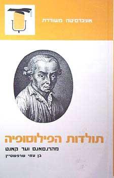 תולדות הפילוסופיה   - מהרנסאנס ועד קאנט - בן-עמי שרפשטיין
