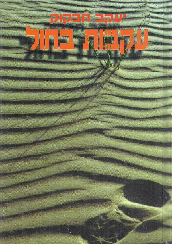 """עקבות בחול - גששים בדווים בשירות צה""""ל - יעקב חבקוק"""