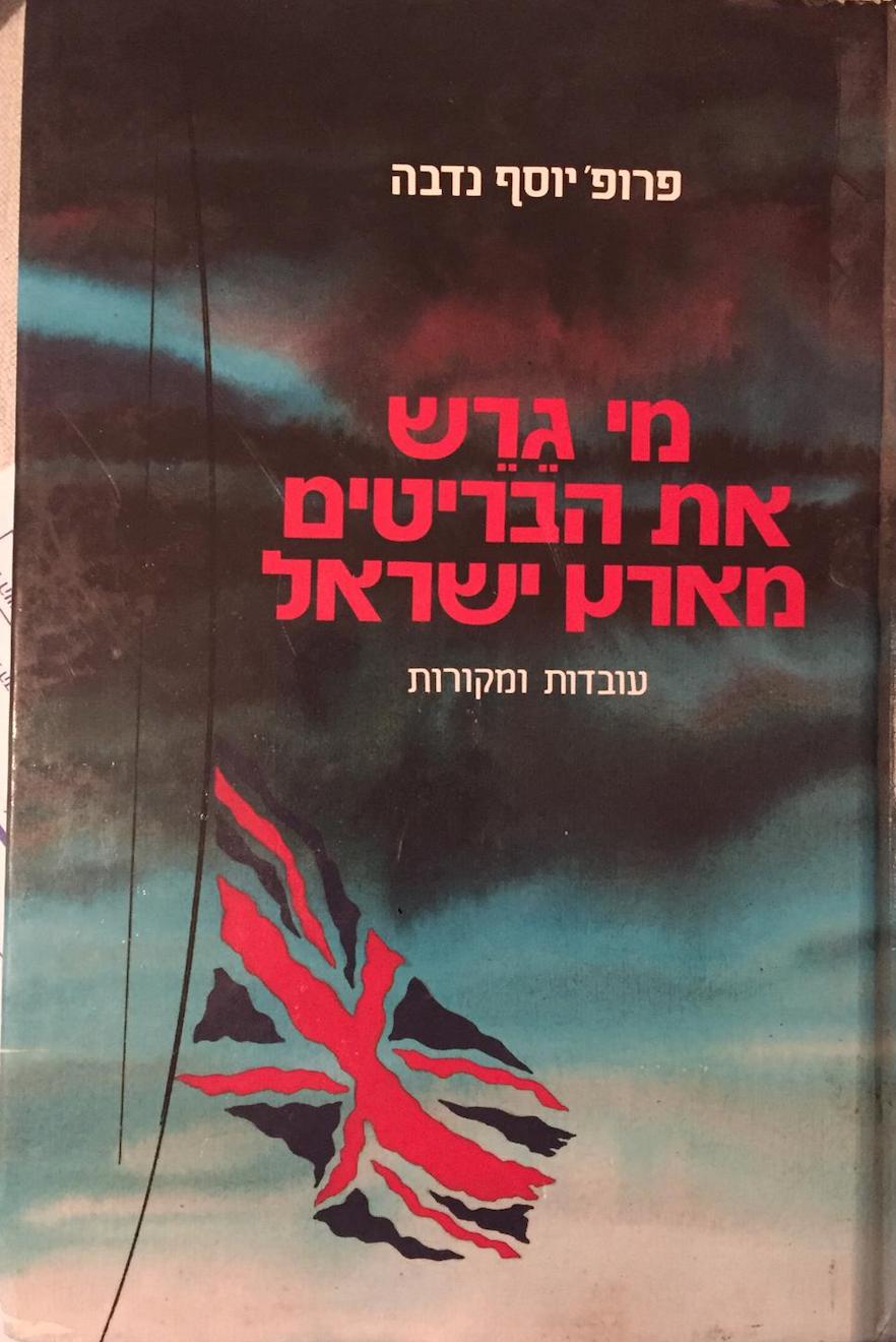 מי גרש את הבריטים מארץ ישראל - עובדות ומקורות - יוסף נדבה