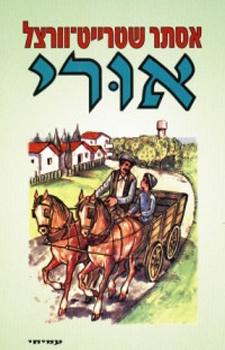 אורי - מהדורה חדשה - אסתר שטרייט-וורצל