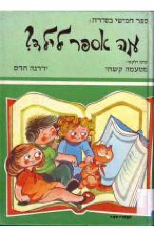 מה אספר לילד? [כרך ה] - ספר-עזר לגננת, למורה בכתות א', ב' ולהורים  - מטעמה קשתי