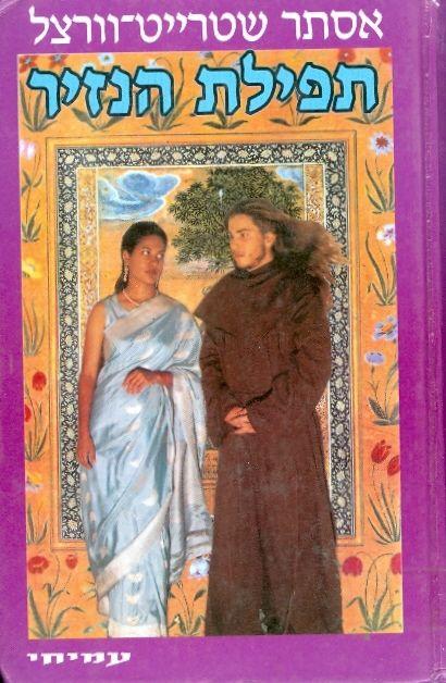 תפילת הנזיר - אסתר שטרייט-וורצל