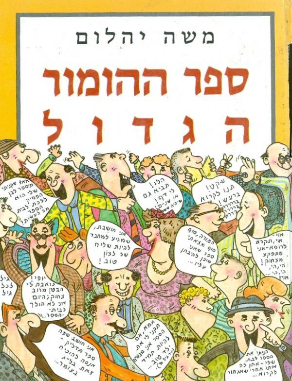 ספר ההומור הגדול - משה יהלום