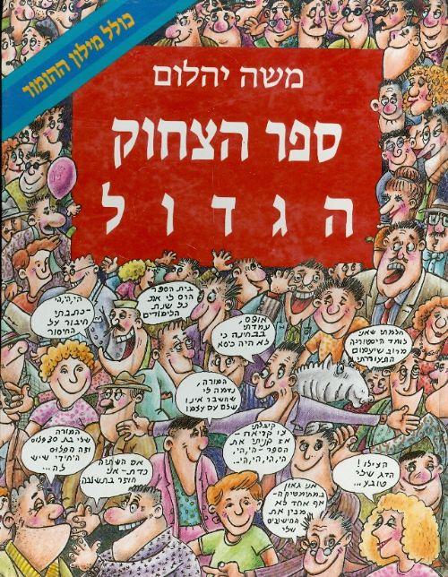 ספר הצחוק הגדול - משה יהלום