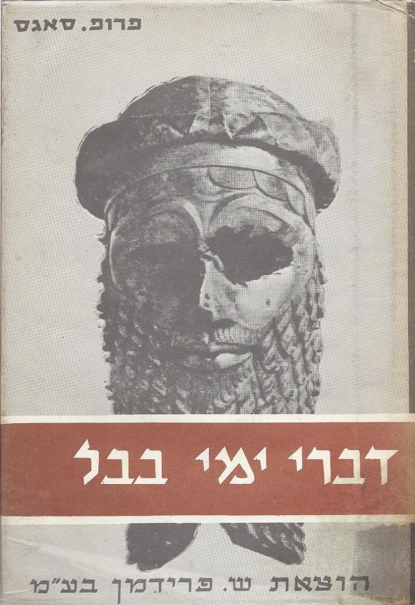 דברי ימי בבל  / כרכים א-ב. - פרופ' סאגס
