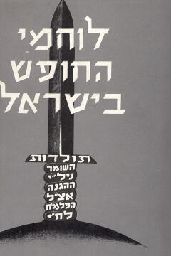 """,לוחמי החופש בישראל - השומר, ניל""""י, ההגנה, אצ""""ל הפלמ""""ח, לח""""י - מנחם תלמי"""