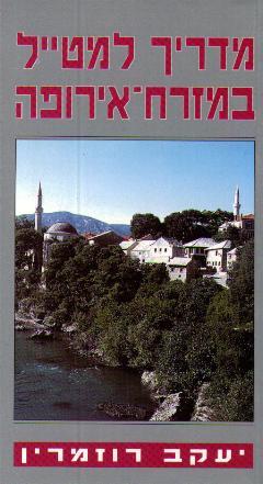 מדריך למטייל במזרח אירופה - יעקב רוזמרין