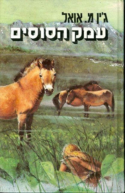 עמק הסוסים (כרך א'+ב') - ג'ין מ. אואל