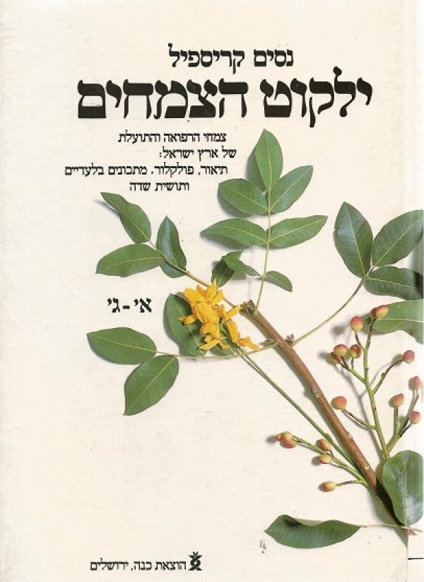 ילקוט הצמחים  - א-ג - נסים קריספיל