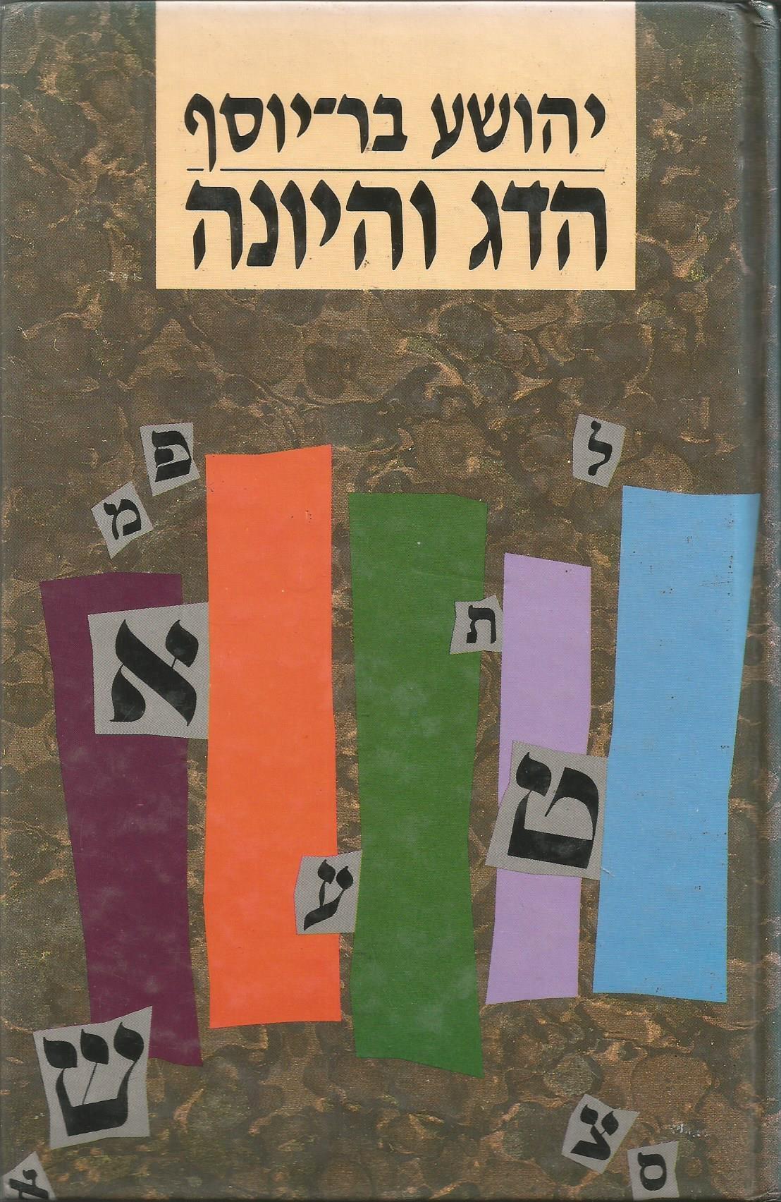 הדג והיונה - מועדון קוראי מעריב - יהושע בר-יוסף